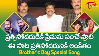 I Love You My Brother | Latest Telugu Lyrical Song | Brother's Day Special 2020 | TeluguOne - TELUGUONE