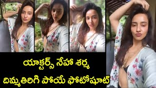 H0T Photoshoot of Actress Neha Sharma | Latest Video of Neha Sharma | Rajshri Telugu - RAJSHRITELUGU