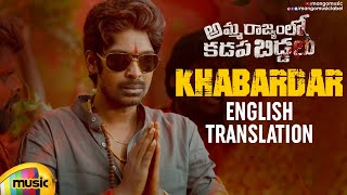 RGV Amma Rajyam Lo Kadapa Biddalu Songs | Khabardar Video Song With English Translation | Dhanraj - MANGOMUSIC