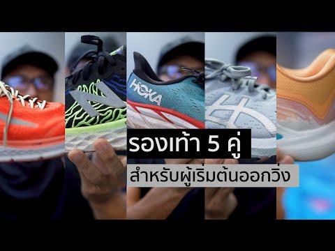 รองเท้า-5-คู่สำหรับผู้เริ่มต้น