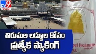 Tirumala Laddu: కొత్త ప్యాకింగ్లో తిరుమల లడ్డూ - TV9 - TV9