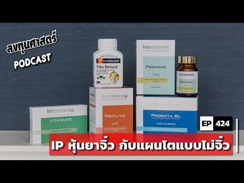 ลงทุนศาสตร์-EP-424-:-(pun)-IP-