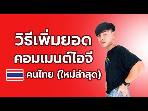 สอนปั๊มคอมเมนต์ไอจีคนไทยเล่นจร