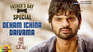 Fathers Day 2020 Special | Deham Ichina Daivama Video Song | Needi Naadi Oke Katha | Sree Vishnu - MANGOMUSIC