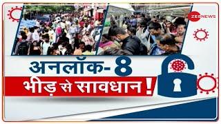 Delhi Unlock-8: दिल्ली में कल से लागू होंगी नई गाइडलाइन्स   COVID-19 Update  Latest News  Hindi News - ZEENEWS