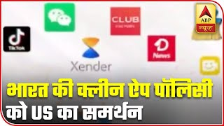US supports India's 'clean app' policy - ABPNEWSTV