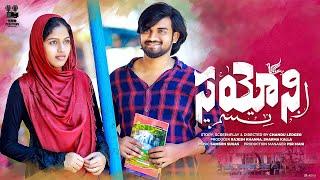 Sayonee   Telugu Short film   16mm Creations Short Film   Chandu Ledger - YOUTUBE