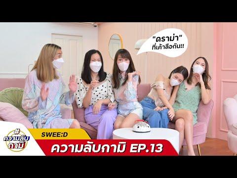 #ความลับกามิ-ep.13-SWEE:D-ใครบ
