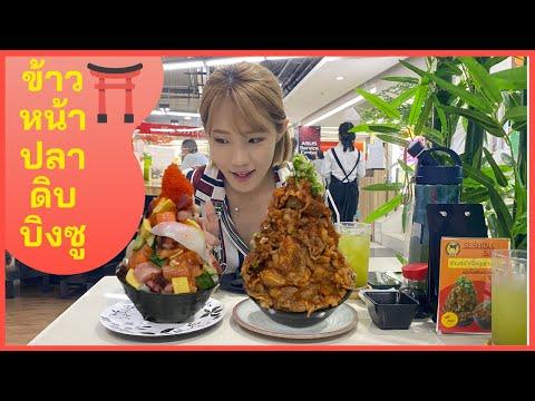 คนเกาหลีพากิน-ข้าวหน้าปลาดิบบิ