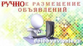 Ручное размещение объявления на 25 досок всего за 170 рублей
