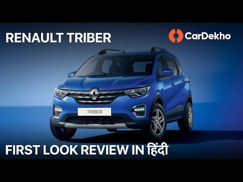 Renault Triber India First Look in Hindi |     ? | CarDekho.com