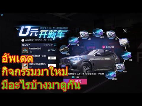Ace-Racer-(王牌竞速)-อัพเดตกิจกรรม