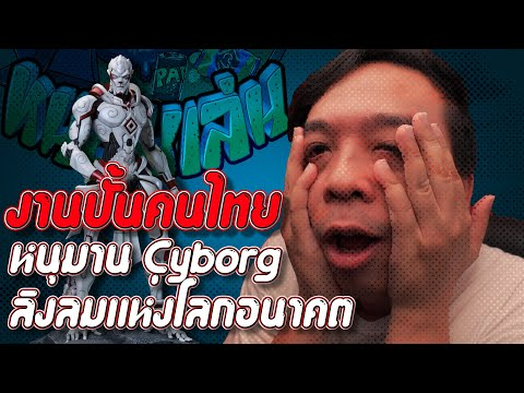 หนอนเล่นงานปั้น-Hanumaan-the-M
