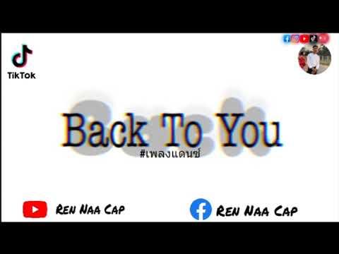 😻เพลงแดนซ์🎶-Back-To-You🌟-(TikT
