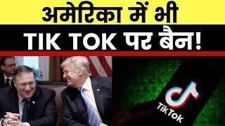 America Ban Chines Apps Tik Tok: चीन को लगा झटका, भारत के बाद अमेरिका में Tik Tok चीनी ऐप्स बैन! - ITVNEWSINDIA