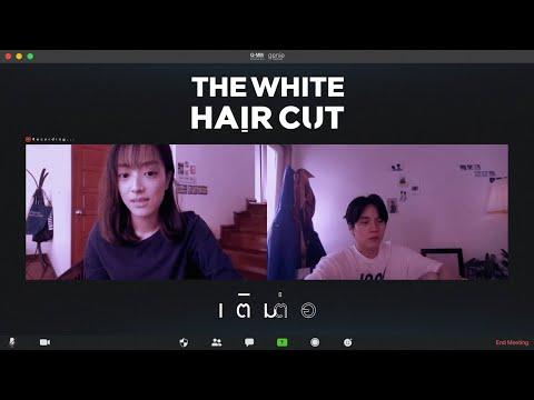 TEASER-เติมต่อ---THE-WHITE-HAI
