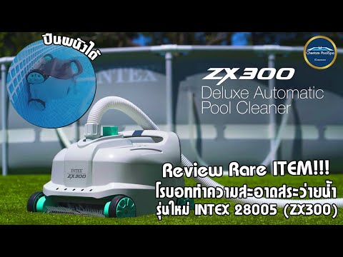 Review-INTEX-28005---ZX300-โรบ