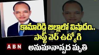 Tragedy: Software employee suspicious death In Kamareddy   ABN Telugu - ABNTELUGUTV