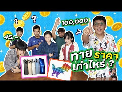 แข่งทายราคาสินค้า-iPhone-13-,-
