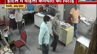 AP tourism official assaults woman colleague,hits with a stick-मास्क न पहनने पर  रॉड से पिटाई की - ITVNEWSINDIA