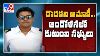 Guntur Man Missing : ఇంకా తెలియని శ్రీనివాస్ ఆచూకీ - TV9 - TV9