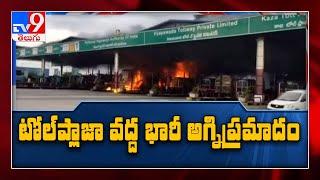 కాజా టోల్ ప్లాజా దగ్గర అగ్నిప్రమాదం || Guntur - TV9 - TV9