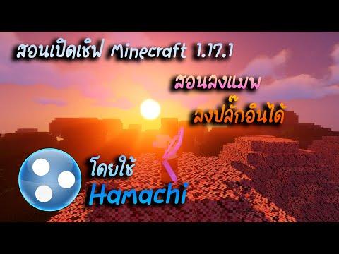 สอนเปิดเชิฟ-Minecraft-1.16-1.1