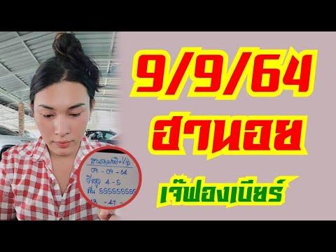 เจ๊ฟองเบียร์-9/9/2564-แนวทาง-ฮ