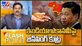 ఇండియా ఎకానమీపై జిన్పింగ్ కుతంత్రం | Flash Point - TV9 - TV9