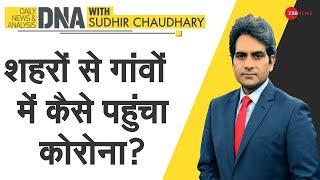 DNA: शहरों से गांवों में कैसे पहुंचा कोरोना? | Sudhir Chaudhary Show |Rural India Covid19 | Analysis - ZEENEWS