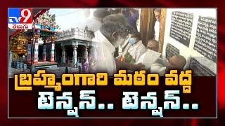 Brahmamgari Matam లో డిష్యూం..డిష్యూం    విశ్వబ్రాహ్మణులు గ్రామస్తుల మధ్య వివాదం  - TV9 - TV9