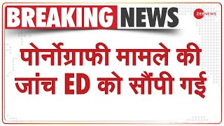 Raj Kundra Case: पोर्नोग्राफी मामले की जांच ED को सौंपी गई   Breaking News   Data Deleted   Update - ZEENEWS