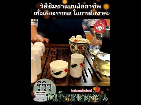 รีวิว-วิธีใช้แก้วดมชา