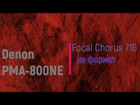 Focal Chorus 716 Black style & Denon PMA-800NE Silver прослушивание комплекта