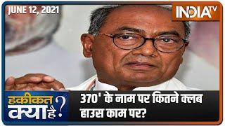 '370' के नाम पर कितने क्लब हाउस काम पर? | Haqiqat Kya Hai, June 12th, 2021 - INDIATV