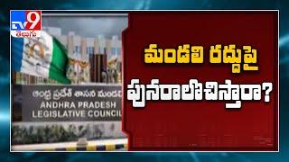 మండలి రద్దుపై వైసీపీ పునరాలోచనలో పడిందా..? - TV9 - TV9