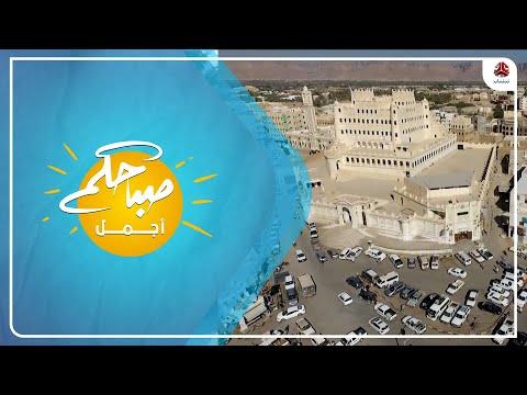 قصر سيئون ... أقدم معلم طيني في العالم شيده اليمنيون قبل 500 عام