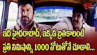 Collection King Mohan Babu And Manchu Vishnu All Time Hit Telugu Movie Scene | TeluguOne - TELUGUONE