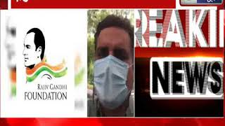 Rajiv Gandhi Fund  :  कांग्रेस के ट्रस्ट पर सरकार का एक्शन  | India News - ITVNEWSINDIA