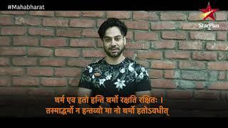 Mahabharat: Gita Saar | Sahadev - STARPLUS