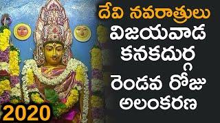 Vijayawada Kanaka Durga Navaratri Avatars 2020 | vijayawada ammavari alankaram Day 2 - TFPC