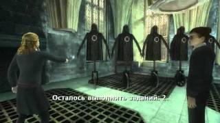 Гарри Поттер и Орден Феникса Прохождение часть 24