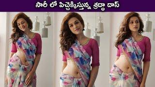 Shraddha Das Latest Beautiful Photoshoot In Saree | Actress Shraddha Das | Rajshri Telugu - RAJSHRITELUGU
