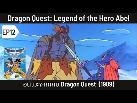 เล่าเรื่อง-Dragon-Quest:-Legen