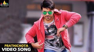 Govindudu Andarivadele Songs | Prathichota Nake Swagatham Full Video Song | Latest Telugu Superhits - SRIBALAJIMOVIES
