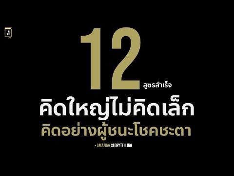 12-จิตวิทยาความสำเร็จของคนคิดใ