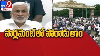 Visakha Steel Plant Privatization : పార్లమెంట్ లో పోరాడుతాం : VijayaSai Reddy - TV9 - TV9