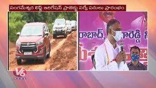 Minister Harish Rao Inaugurates Sangameshwara Lift Irrigation Project Survey | V6 News - V6NEWSTELUGU