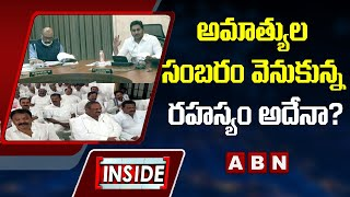 అమాత్యుల సంబరం వెనుకున్న రహస్యం అదేనా?  | YCP Leaders Tensions On Minister Posts | CM Jagan | ABN - ABNTELUGUTV