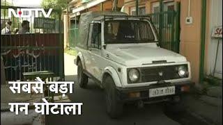 Gun License घोटाला: Jammu-Kashmir में 40 जगहों पर CBI के छापे - NDTVINDIA